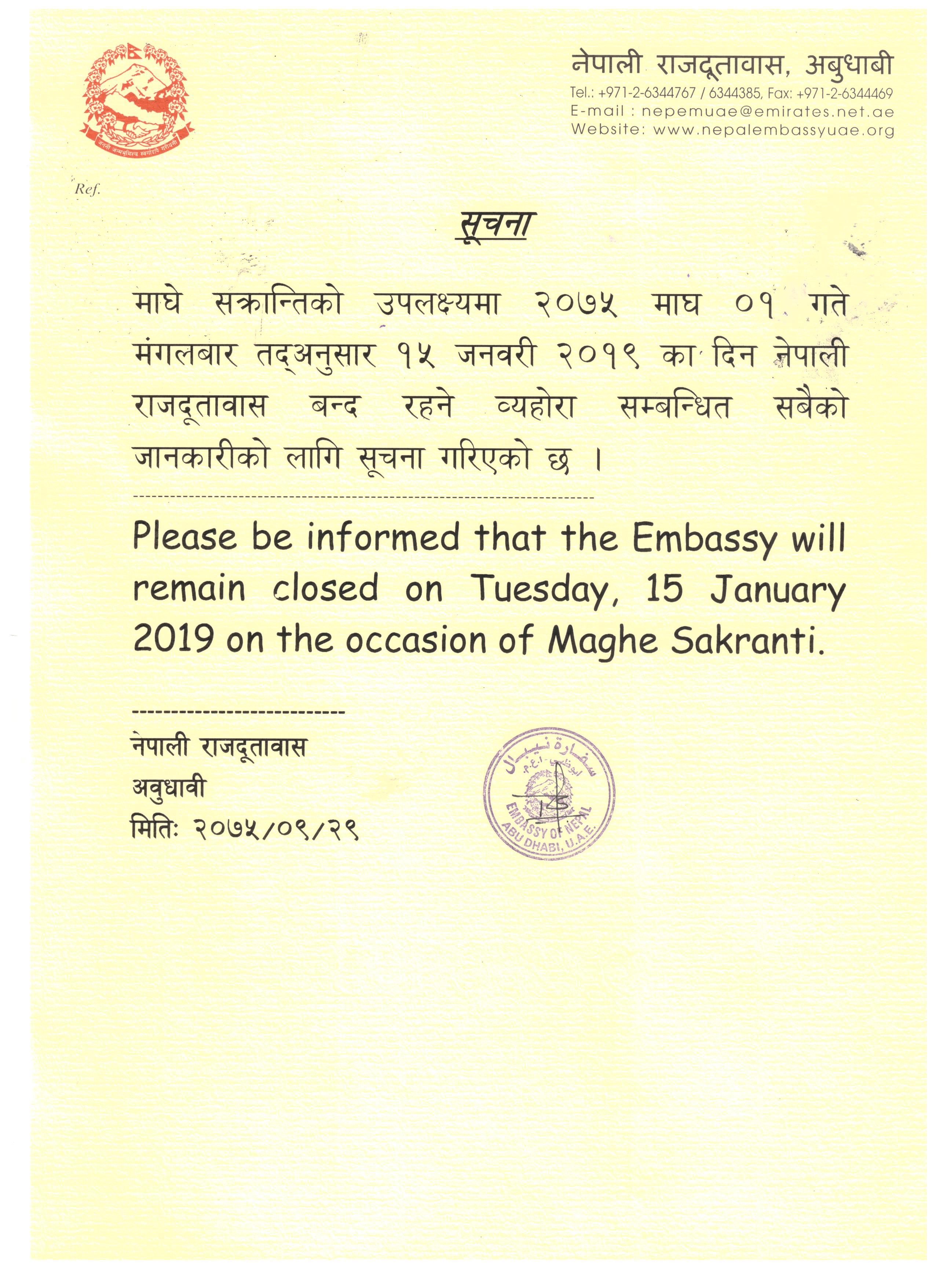 2019-01-13 004 - Embassy of Nepal - Abu Dhabi, UAE